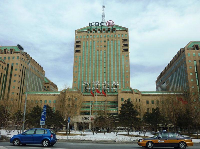 بانک تجارت و صنعت چین - دارایی 15.476تریلیون دلار آمریکا