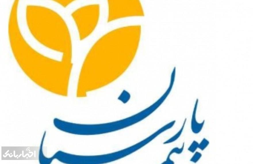 شرکت تخصصی بیمه زندگی پارسیان راه اندازی می شود