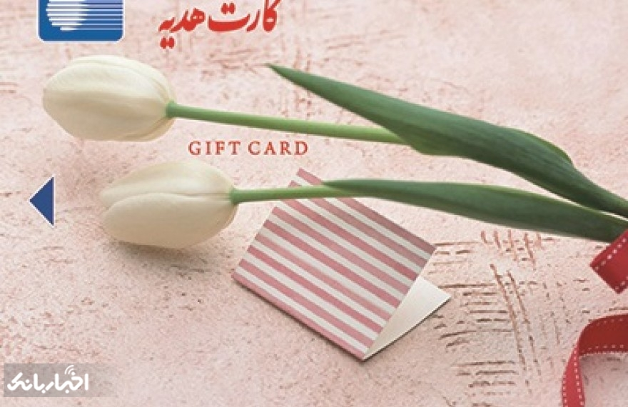 ارائه کارت هدیه به جای پول نقد در برخی بانک ها!