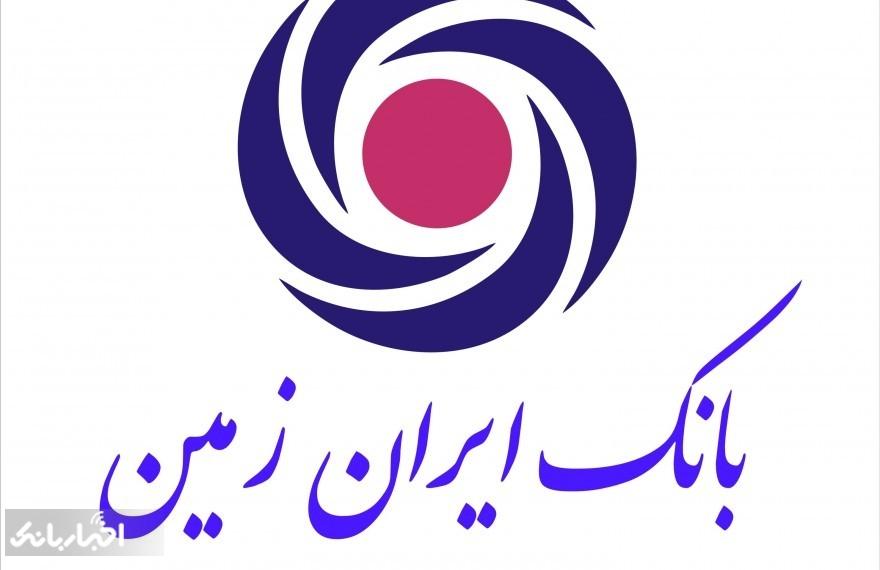 وجه تمایز اوراق ۲۰ درصدی بانک ایران زمین نسبت به دیگر بانکها
