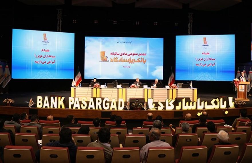 آری مجمع عمومی و اعتماد سهامداران به بانک پاسارگاد