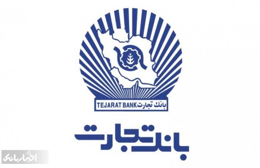اطلاعیه بانک تجارت برای سپرده گذاران البرز ایرانیان