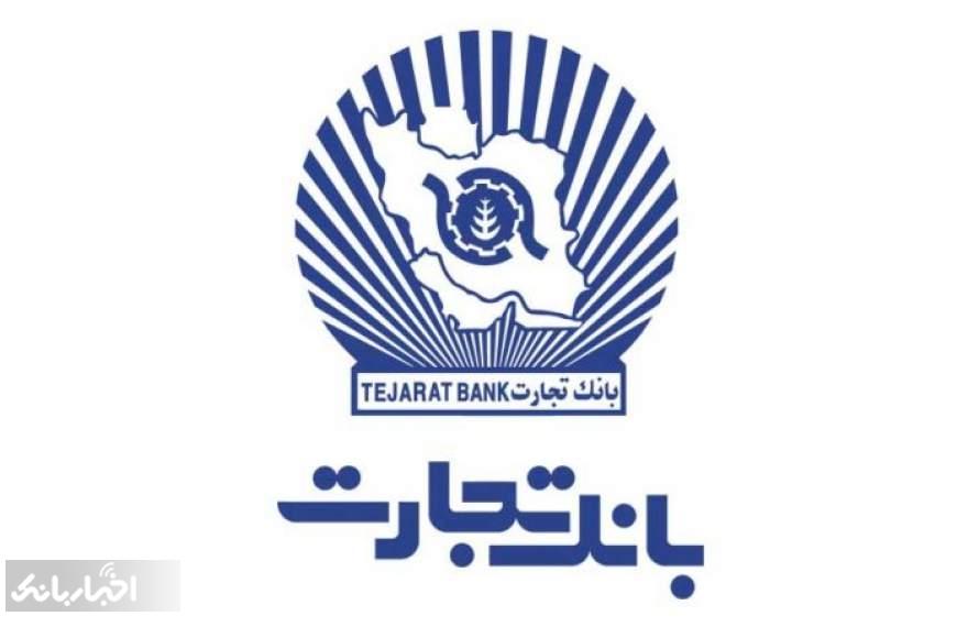 صدور کیفرخواست در پرونده اختلاس از بانک تجارت