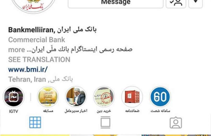 اینستاگرام بانک ملی ایران 100 هزار تایی شد