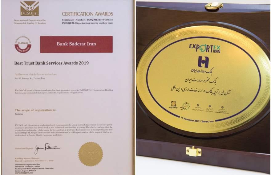 بانک صادرات دو نشان از اجلاس ' اکسپورتکس ایران ' گرفت