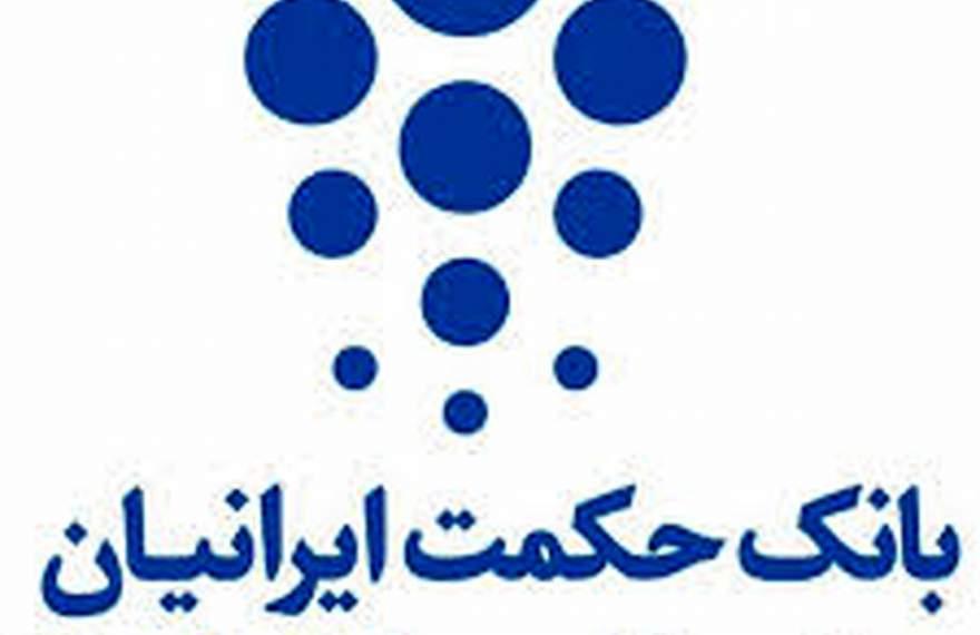 سهامداران بانک حکمت ایرانیان نقره نقره داغ شدند
